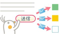 複数ユーザーへDMの一斉送信可能