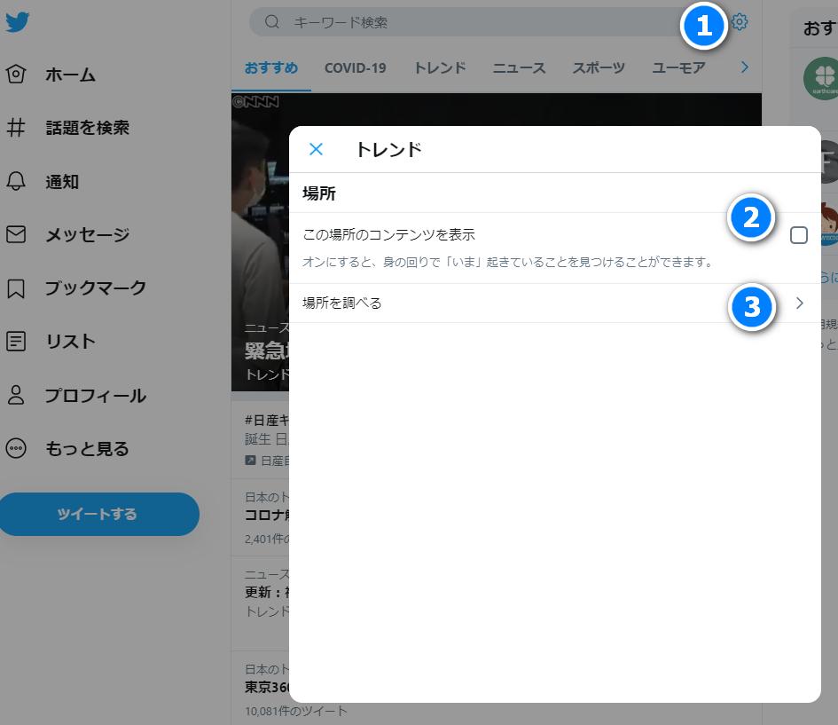 Twitterトレンドの設定